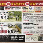 【東京 稲城】駆け込み告知☆「認知症」「お金の知識」を学ぶ無料終活セミナー