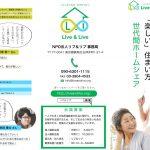 日本でも遂に登場。高齢者と大学生の異世代間ホームシェア事業に注目!