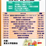 【東京 本郷】東大病院で高齢者について学ぼう。2017年度「高齢者教室」開催