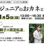 【東京 本郷】11月5日東洋学園大学にて開催!希望を持って生き抜くための「団塊ジュニアのおカネと老後」