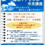 【東京 目黒】12/10開催☆締め切り迫る「がんの治療と緩和ケアを学ぶ」市民講座