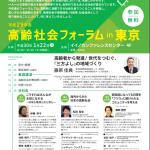 内閣府主催★平成29年度「高齢社会フォーラム in 東京」開催のお知らせ