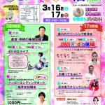 福井県JA石やさんの「石まつりと終活相談」に参加します!